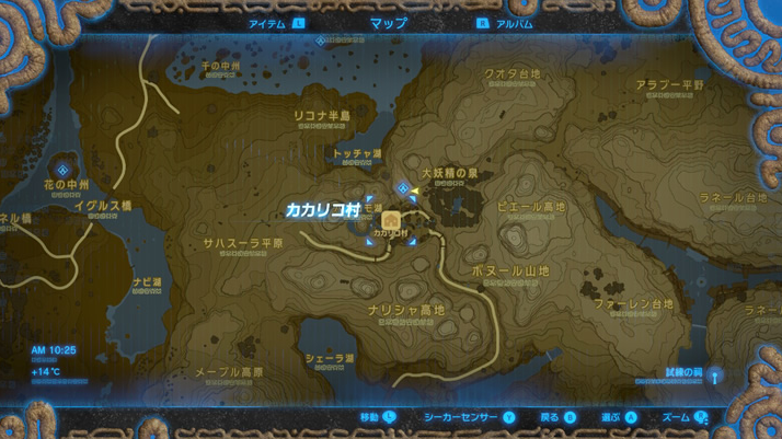Kakariko village【The Legend of Zelda: Breath of the Wild】